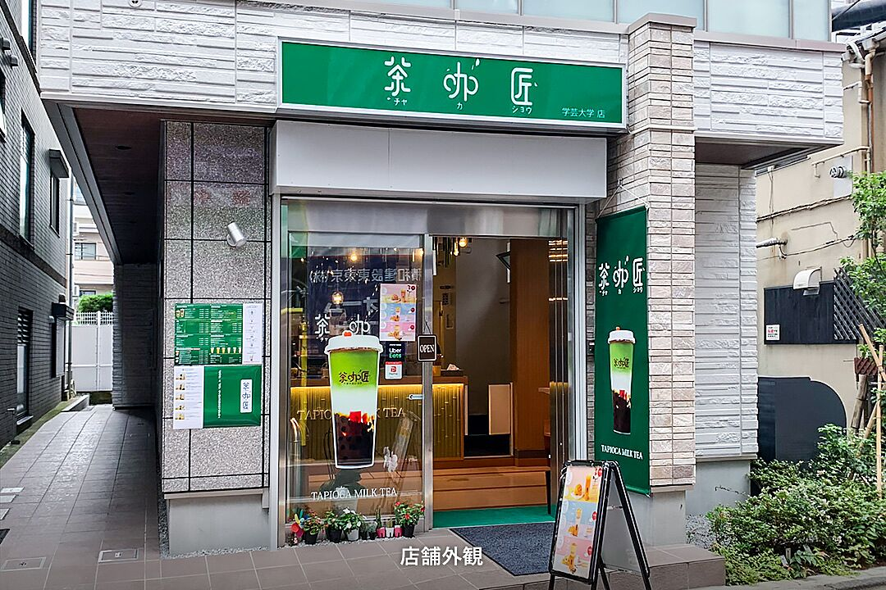 【フェリシード学芸大学】