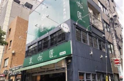 三田駅 徒歩6分 現況:飲食(その他) 飲食居抜き物件 【重飲食相談可能】外観