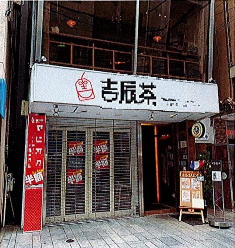 石川町駅 徒歩2分 現況:食物販 飲食居抜き物件 【何業も可】外観