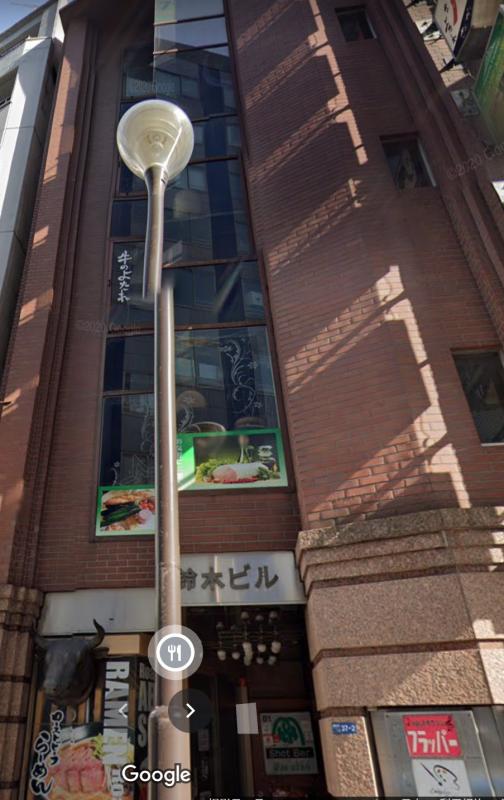 新宿駅 徒歩6分 現況:居酒屋 飲食居抜き物件 【業種相談】外観
