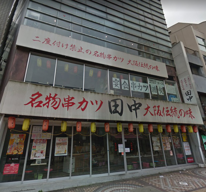 八王子駅 徒歩3分 現況:居酒屋 飲食居抜き物件 【飲食可】外観