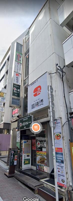 【赤坂駅 徒歩4分 現況:飲食(その他) 飲食居抜き物件 【業種相談】】