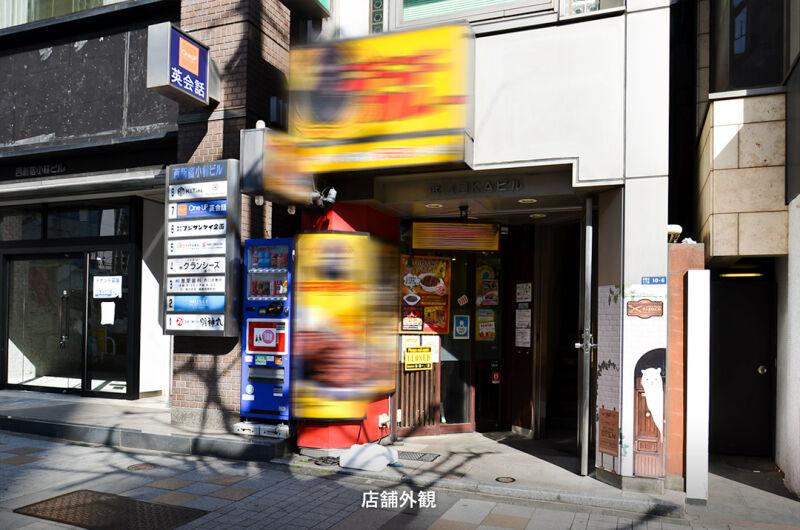 武蔵屋KAビル外観