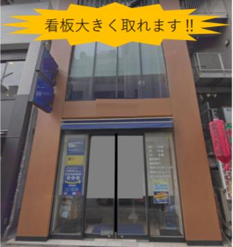 【上野駅 徒歩5分 1-3F 一棟貸し! 繁華街の店舗物件【重飲食可】】