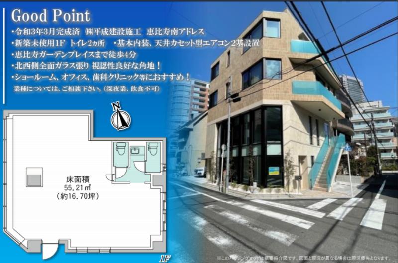 恵比寿駅 徒歩7分 スケルトン物件 【業種相談】外観
