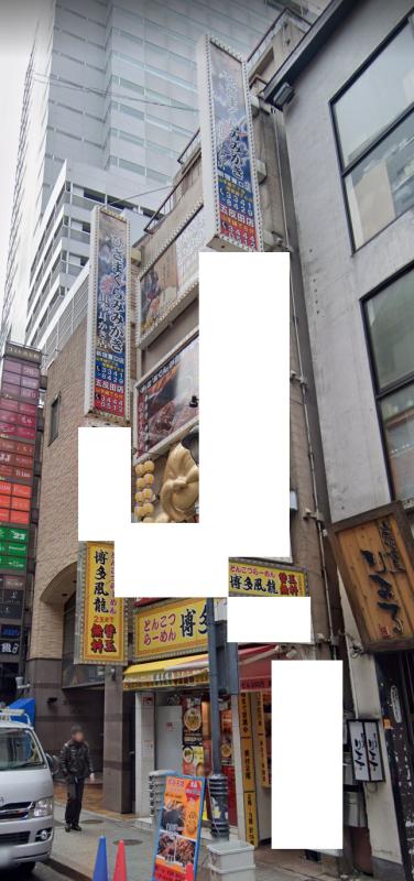 【渋谷駅 徒歩2分 現況:飲食(その他) 飲食居抜き物件 【何業も可】】