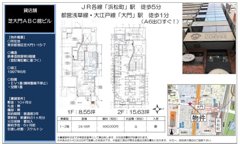 浜松町駅 徒歩5分 スケルトン物件 【軽飲食程度相談】 画像1