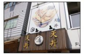 【神保町駅 徒歩1分 現況:飲食(その他) 飲食居抜き物件 【業種相談】】