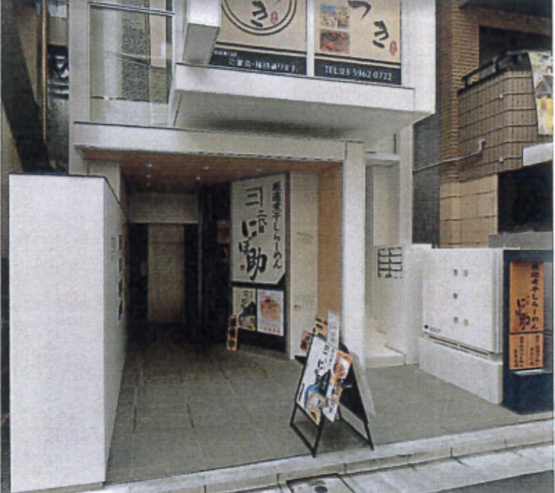 【池袋駅 徒歩4分 スケルトン物件 【飲食可】】