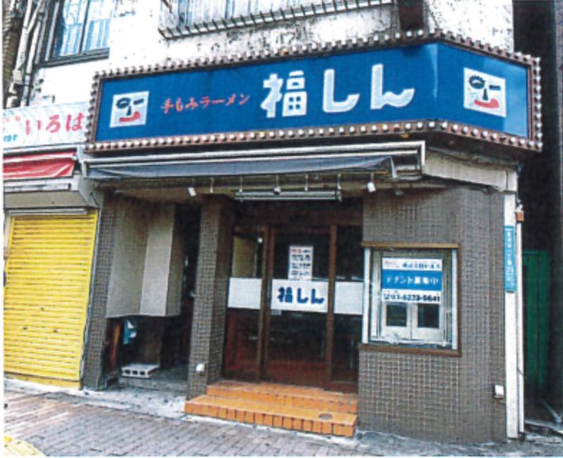 【池袋駅 徒歩3分 現況:ラーメン 飲食居抜き物件 【飲食可】】