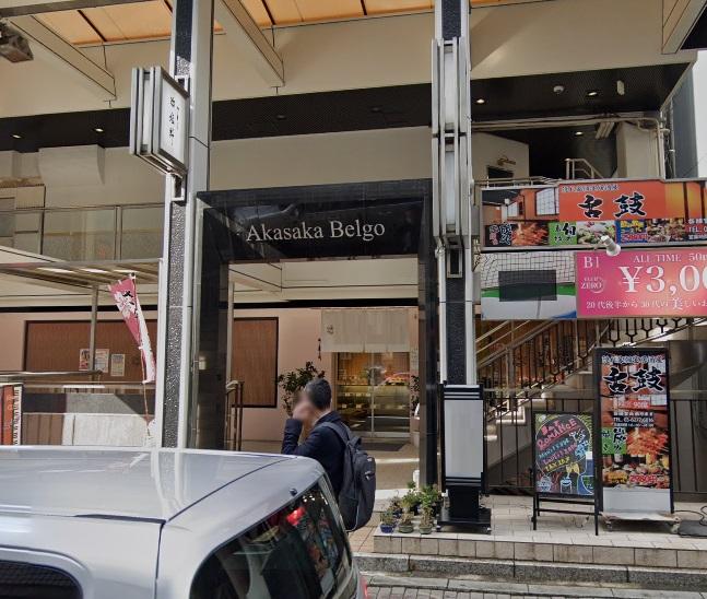 【赤坂見附駅 徒歩4分 エスプラナード沿いの店舗物件 【重飲食可】】
