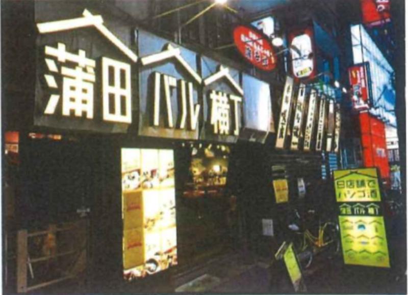 蒲田駅 徒歩2分 スケルトン物件 【飲食可】外観