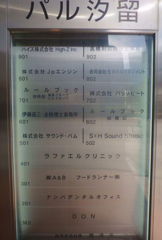 汐留駅・新橋駅 徒歩2分 対面は日本テレビのある通り イタリアン居抜き 【飲食可】 画像5