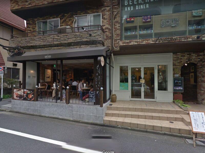 渋谷駅 徒歩9分 大人の街「奥渋」のレンガ意匠のデザインビル トイレ・エアコン残置 飲食店歓迎 【飲食可】 画像2