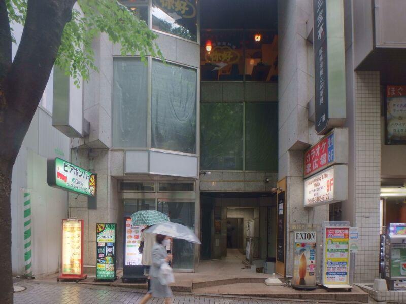 渋谷駅 徒歩3分 宮益坂の途中にある飲食可能物件 対面は渋谷郵便局でわかりやすい立地 スケルトン1~2階一括物件 画像2