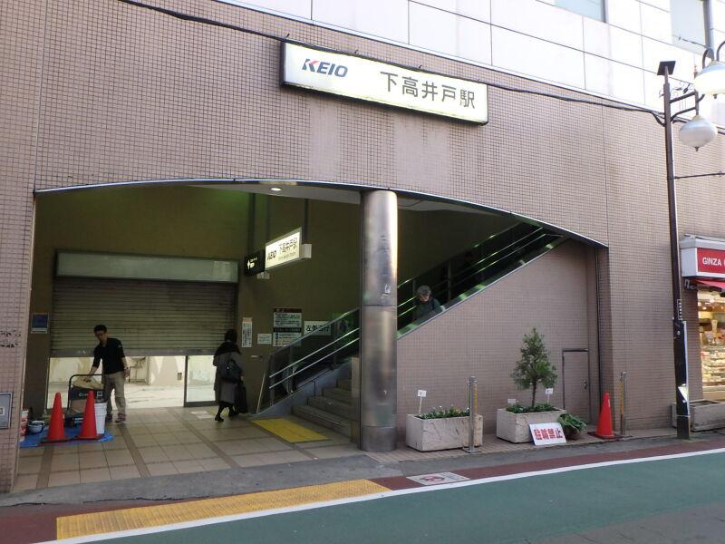 下高井戸駅 徒歩1分 スケルトン物件 【飲食可(重飲食不可)】 画像5