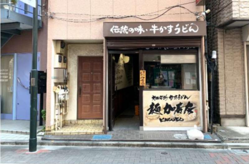 【白山駅 徒歩3分 現況:そば・うどん・麺類 飲食居抜き物件 【飲食可】】