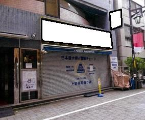 湯島駅 徒歩2分 駅至近!路面店舗物件 【業種相談】 画像0