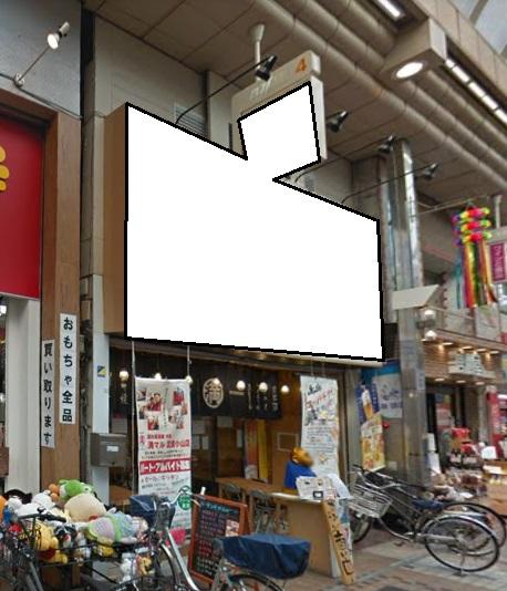 【武蔵小山駅 徒歩6分 パルム商店街沿いの一括貸し店舗物件 【飲食可】】