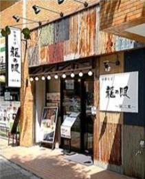 【末広町駅 徒歩2分 ラーメン店居抜きの一括貸し店舗物件 【飲食可】】