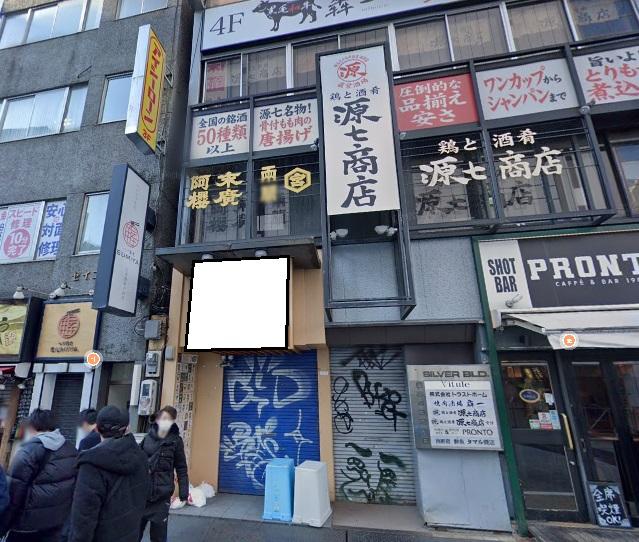 【新宿駅 徒歩1分 駅至近!繁華街の居酒屋居抜き店舗物件 【飲食可】】