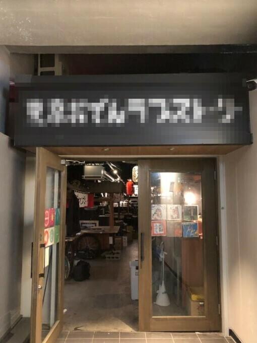 新橋駅 徒歩2分 現況:おでん屋 裏コリドー2階の居抜き物件 【何業も可】 画像0