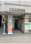 荻窪駅 徒歩5分 スケルトン物件 【飲食不可】 画像3