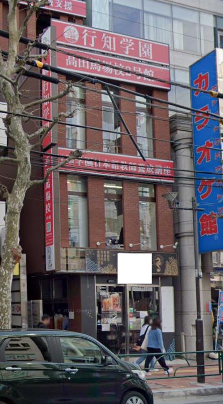 高田馬場駅 徒歩3分 スケルトン物件 【飲食可】 画像0