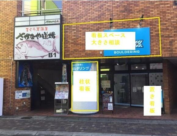 茅ケ崎駅 徒歩1分 駅至近!路面店舗物件 【飲食可】 画像0