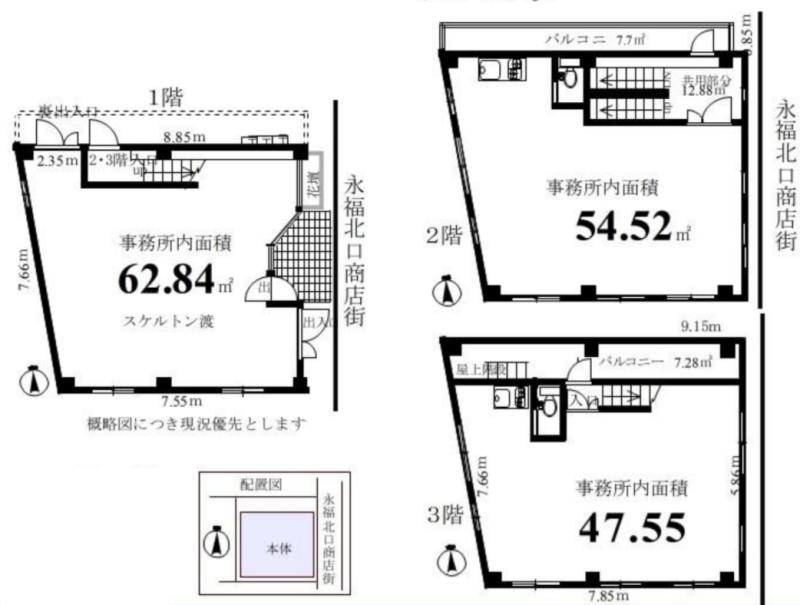永福町駅 徒歩3分 スケルトン物件 【業種相談】 画像1