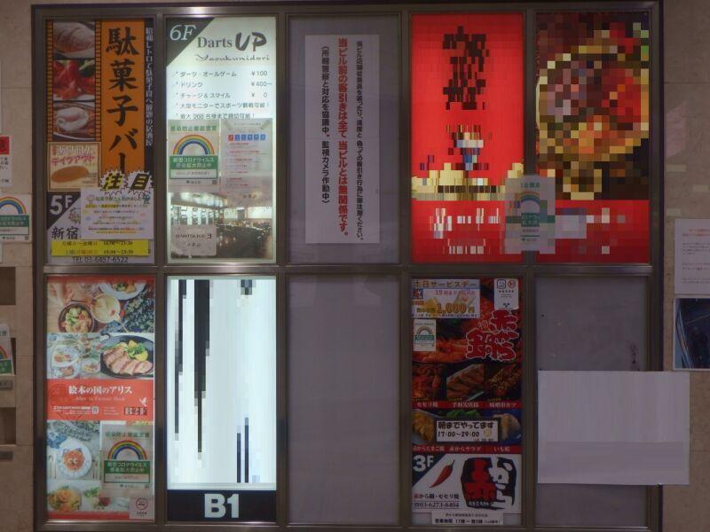 新宿駅 徒歩3分 歌舞伎町ドン・キホーテ至近 上層階でも視認性良好 スケルトン 【バッティング不可・飲食なんでも可】 画像4