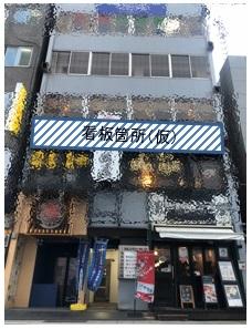 【新宿駅南口徒歩2分!】