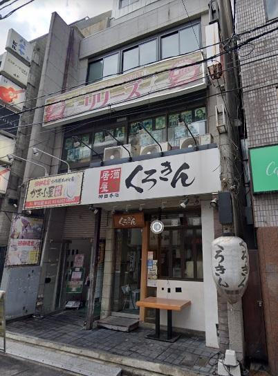 神田駅 徒歩1分 駅至近!居酒屋居抜き店舗物件 【飲食可】 画像0