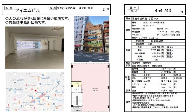 浦安駅 徒歩2分 スケルトン物件 【飲食不可】 画像1