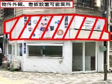 内幸町駅 徒歩1分 駅至近!路面角地の店舗物件 【飲食相談】 画像0