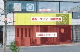 関内駅 徒歩4分 路面店舗物件 【飲食可】 画像0
