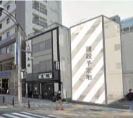 末広町駅 徒歩2分 駅至近!角地の新築店舗物件 【飲食相談】 画像0