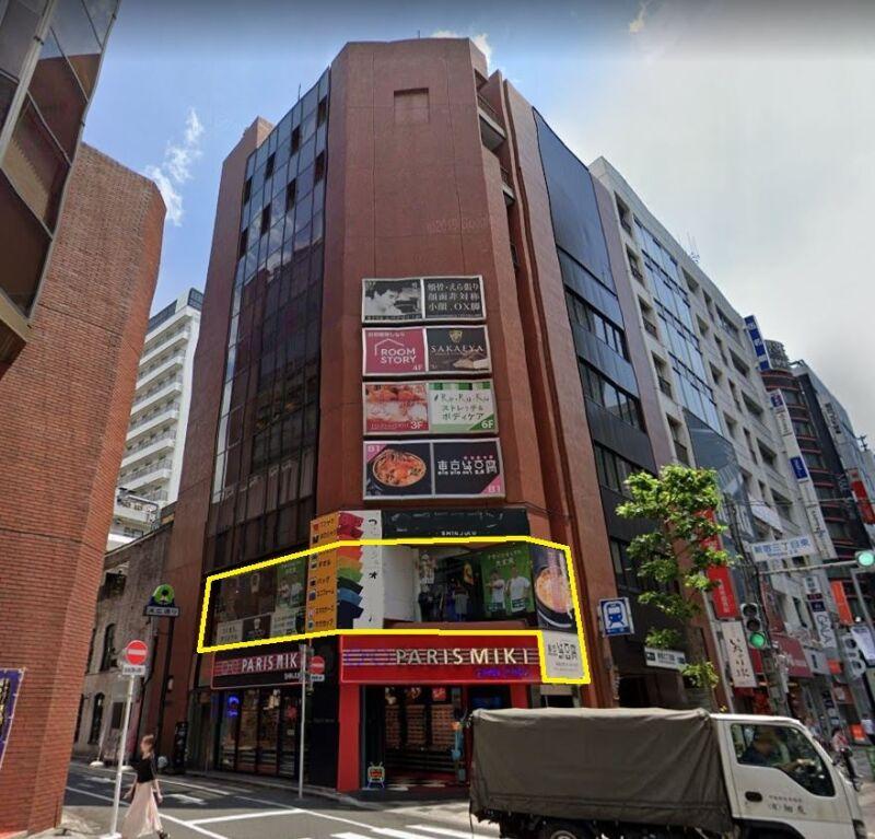 メトロ・都営新宿線 新宿三丁目駅 C4出口隣。新宿通り角地に建つ視認性一等地のビル 【飲食不可】 画像0