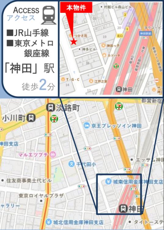 神田駅 徒歩2分 スケルトン物件 【業種相談】 画像5