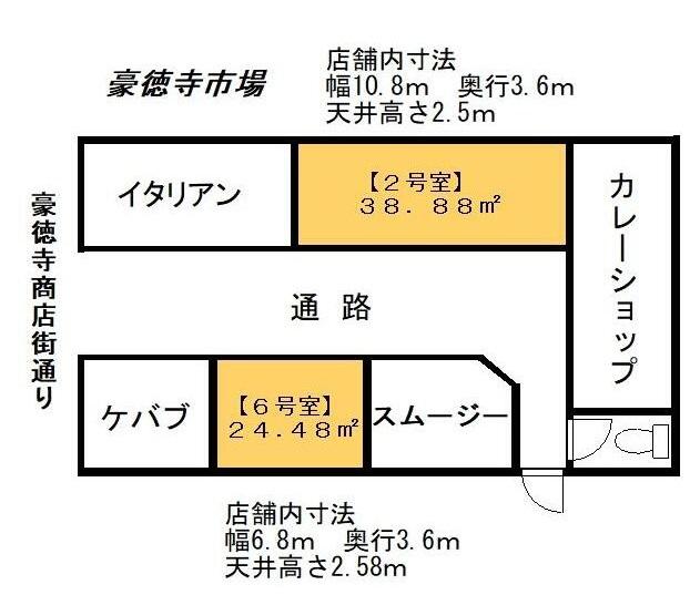 豪徳寺駅 徒歩1分 現況:物販 その他居抜き物件 【飲食不可】 画像1