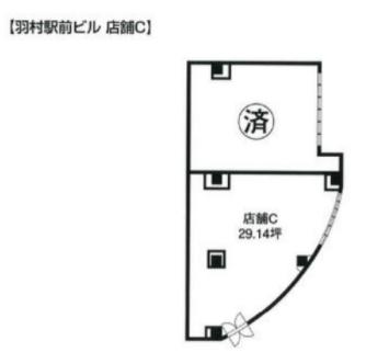 羽村駅 徒歩1分 スケルトン物件 【業種相談】 画像1