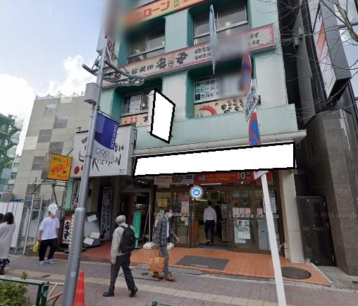 高田馬場駅 徒歩2分 駅至近!一括貸し店舗物件 【業種相談】 画像0
