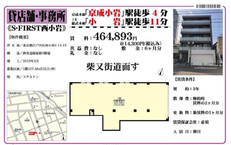 京成小岩駅 徒歩4分 スケルトン物件 【飲食不可】 画像1